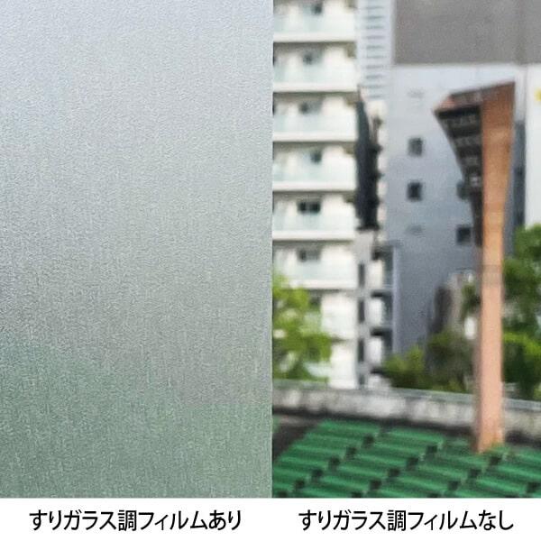 ウィンドウ装飾(すりガラス調フィルム)
