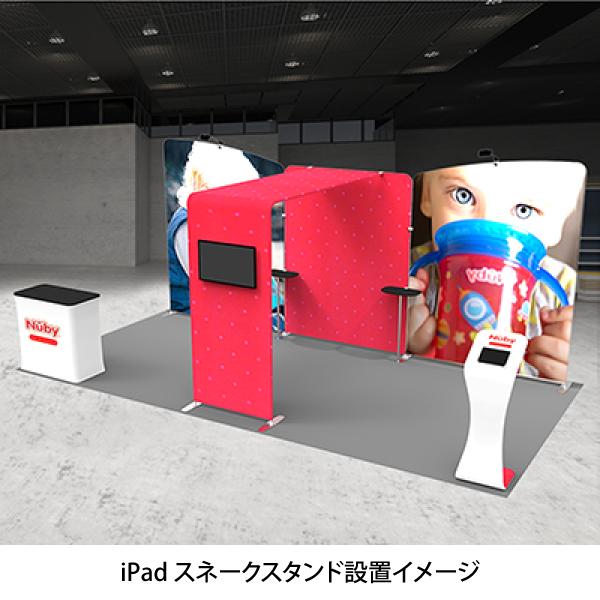 iPadスネークスタンド