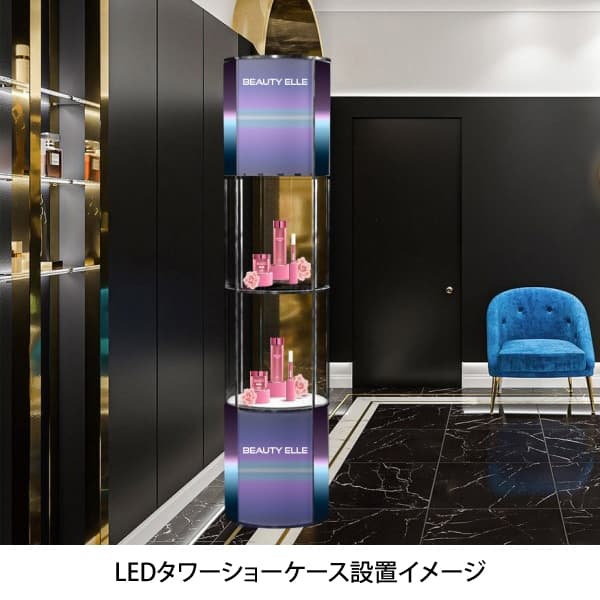 LEDタワーショーケース