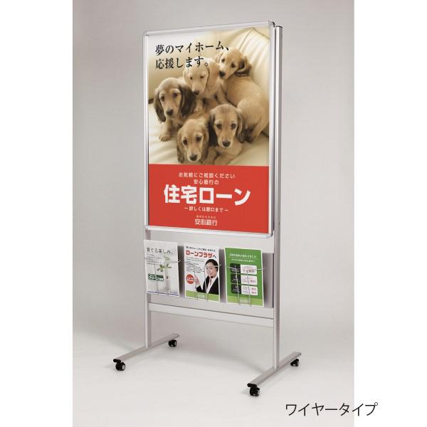 パンフレットラック付ポスタースタンド