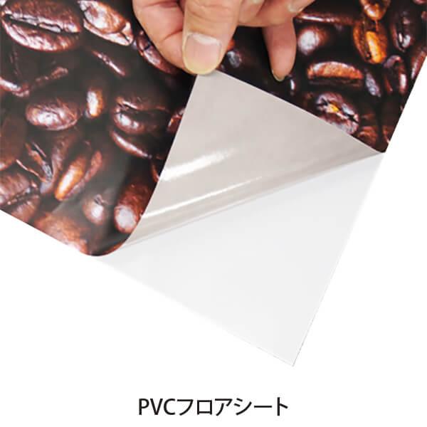 フロア広告(PVCフロアマット)