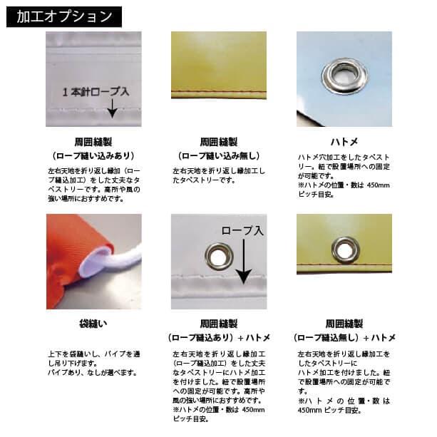 ハトメ・縫製・袋縫い加工